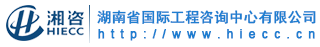 湖南省国际工程u赢电竞客户端中心有限公司