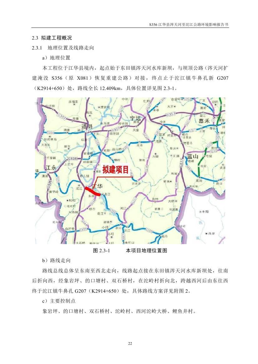 s356江华县涔天河至沱江公路环境影响报告书(报批稿)